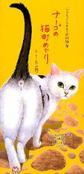 ナーゴの猫町めぐり─いつでもどこでもネコ町物語