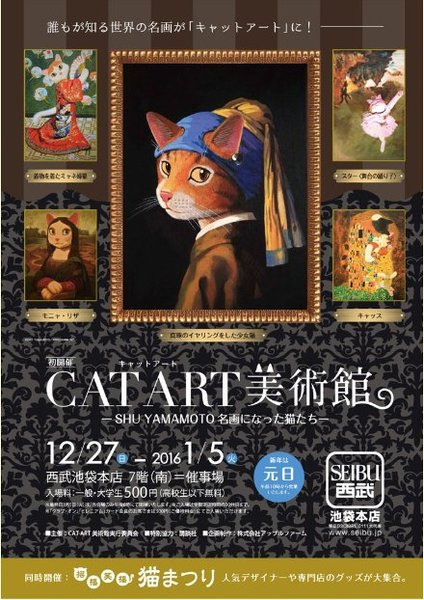 CAT ART 美術館