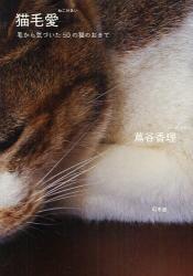 猫毛愛 ── 毛から気づいた50の猫のおきて