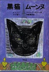 黒猫 ムーンヌ ようこそ! わが家へ
