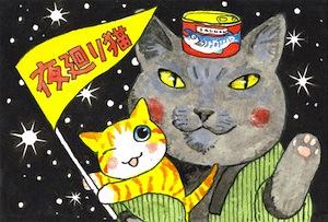 「夜廻り猫」 原画展