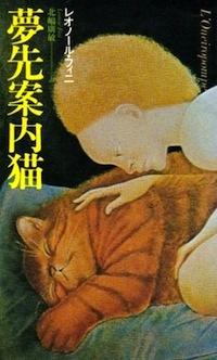 夢先案内猫