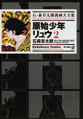 原始少年リュウ 2 ── 石ノ森章太郎萬画大全集 7-14