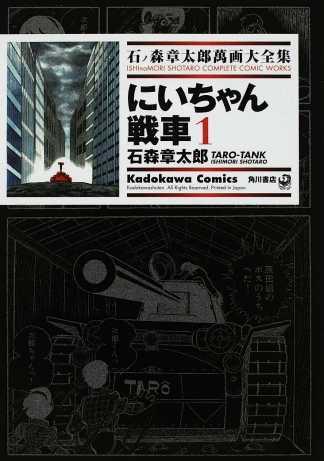 にいちゃん戦車 1 ── 石ノ森章太郎萬画大全集 11-4