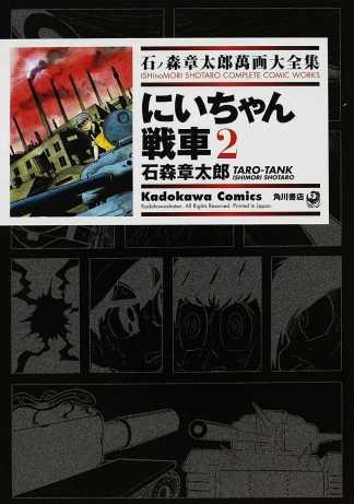 にいちゃん戦車 2 ── 石ノ森章太郎萬画大全集 11-5