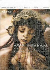 夜想#中川多理──物語の中の少女