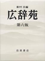 広辞苑 第六版